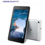 格安タブレット 11670円のタブレット HUAWEI MediaPad T1 7.0 LTE