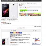 格安スマホ 8,980円 LG電子 UQmobile LG X screen LGU31