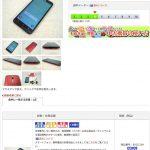 格安スマホ 12,980円 ASUS ZenFone 2