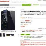 さらに、お買い得 格安スマホ 8,618円 VAIO Phone VA-10J