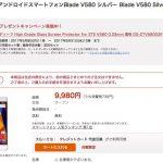 さらに、お買い得 格安スマホ 9,980円 ZTE Blade V580