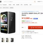 さらに、お買い得 格安スマホ 12,980円 ALCATEL SHINE LITE