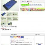 格安スマホ 11,980円 ZTE UQmobile Blade V770 ZTU31