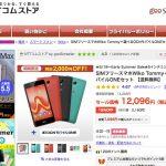 さらに、お買い得 格安スマホ 12,096円 wiko TOMMY