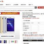 さらに、お買い得 格安スマホ 15,984円 ASUS Zenfone3 Max