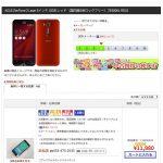 格安スマホ 11,980円 ASUS ZenFone 2 Laser