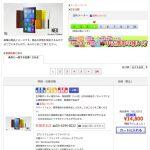 格安スマホ 14,800円 トリニティ NuAns NEO