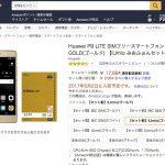 さらに、お買い得 格安スマホ 17,564円 Huawei P9 LITE(ゴールド) 【IIJmio みおふぉんセット】