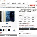 格安スマホ 21,800円(税抜) HUAWEI P10 lite + 選べるOCN モバイル ONEセット