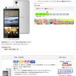 さらに、お買い得 格安スマホ 13,800円 HTC Desire 626