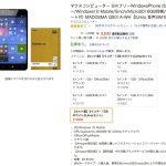 さらに、お買い得 格安スマホ 5,630円(税込) MADOSMA Q501A-WH