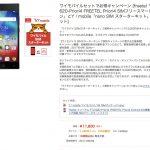 さらに、お買い得 格安スマホ 11,800円 FREETEL Priori4