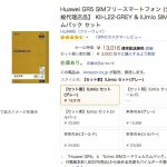 さらに、お買い得 格安スマホ 13,016円 Huawei GR5