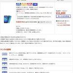 さらに、お買い得 格安スマホ 12,800円 ASUS Zenfone Go