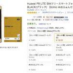 さらに、お買い得 格安スマホ  16,151円 Huawei P9 LITE SIMフリースマートフォン VNS-L22-BLACK(ブラック) 【IIJmio みおふぉんセット】