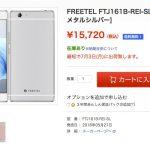 少し値上がりしてますが、数量制限はなし 格安スマホ  15,720円 FREETEL REI