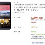 さらに、お買い得 格安スマホ 10,778円 HTC Desire 626