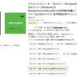 さらに、お買い得 格安スマホ 3,812円 MADOSMA Q501A-WH