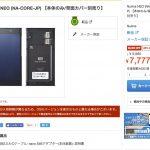さらに、お買い得 格安スマホ 7,777円 トリニティ NuAns NEO