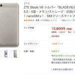 格安スマホ 13,824円 ZTE Blade V6