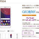 さらに、お買い得 格安スマホ 5,400円 Alcatel PIXI4