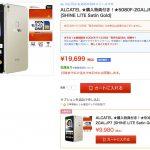 さらに、お買い得 格安スマホ 9,980円 Alcatel SHINE LITE