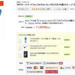 さらに、お買い得 格安スマホ 11,980円 ASUS Zenfone Go