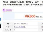 さらに、お買い得 格安スマホ 10,584円 ZenFone 3 Max