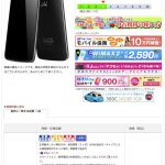 さらに、お買い得 格安スマホ 13,980円 ALCATEL ONETOUCH IDOL 3