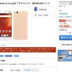 さらに、お買い得 格安スマホ 9,980円 ZTE Blade S Lite (g02)