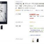 格安スマホ 10,778円 FREETEL 雅
