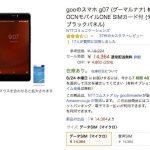 さらに、お買い得 格安スマホ 14,364円 gooのスマホ g07(グーマルナナ)