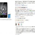 さらに、お買い得 格安スマホ 8,964円 wiko TOMMY