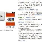 格安スマホ 14,617円 Motorola Moto X Play