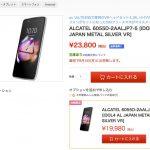 格安スマホ 19,980円 ALCATEL IDOL4