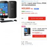 格安スマホ 19,800円 エイサー Liquid Jade Primo JPS58