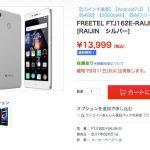 格安スマホ 13,999円 FREETEL RAIJIN