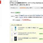 さらに、お買い得 格安スマホ 9,980円 Zenfone Go