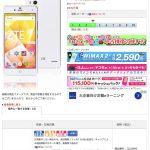 さらに、お買い得 格安スマホ 6,980円  ZTE BLADE E01