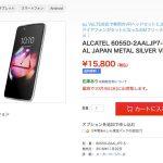 さらに、お買い得 格安スマホ 15,800円 ALCATEL IDOL4