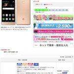 さらに、お買い得 格安スマホ 15,980円 Huawei HUAWEI P9 lite VNS-L22