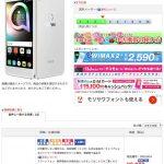 さらに、お買い得 格安スマホ 8,980円 Alcatel SHINE LITE