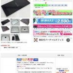 格安スマホ 14,980円 VAIO Phone A VPA0511S