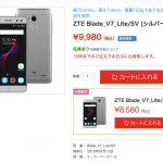 さらに、お買い得 格安スマホ 8,580円 ZTE Blade V7 Lite