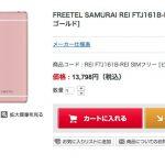 さらに、お買い得 格安スマホ 13,798円 FREETEL SAMURAI REI FTJ161B-REI-PG ピンクゴールド