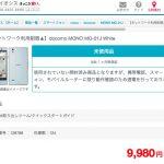 さらに、お買い得 格安スマホ 9,980円 ZTE docomo MONO MO-01J