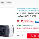 さらに、お買い得 格安スマホ 12,800円 ALCATEL IDOL4