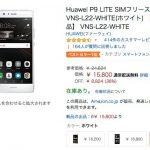 さらに、お買い得 格安スマホ 15,800円 Huawei P9 LITE VNS-L22-WHITE(ホワイト)
