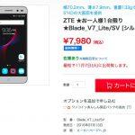さらに、お買い得 格安スマホ 7,980円 ZTE Blade V7 Lite