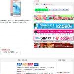 さらに、お買い得 格安スマホ 12,800円 FREETEL SAMURAI REI FTJ161B-REI-PG ピンクゴールド